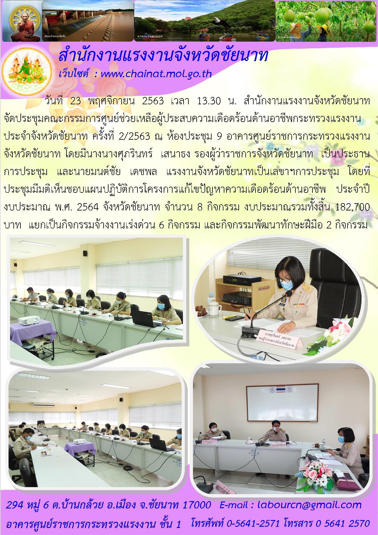 ประชุมคณะกรรมการศูนย์ช่วยเหลือผู้ประสบความเดือดร้อนด้านอาชีพกระทรวงแรงงาน ครั้งที่ 2/2563