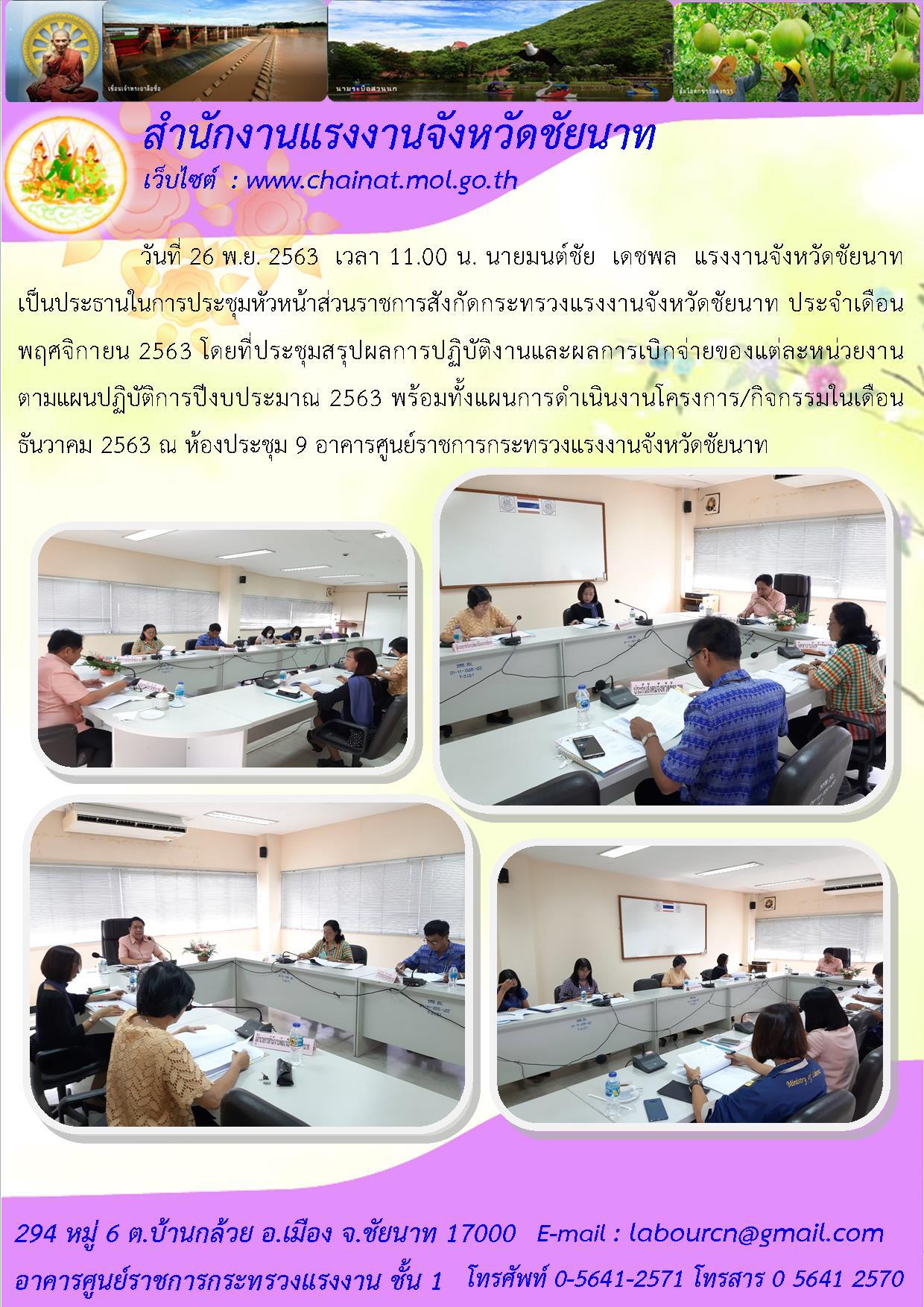 สำนักงานแรงงานจังหวัดชัยนาท จัดประชุมหัวหน้าส่วนราชการสังกัดกระทรวงแรงงาน ประจำเดือนพฤศจิกายน 2563