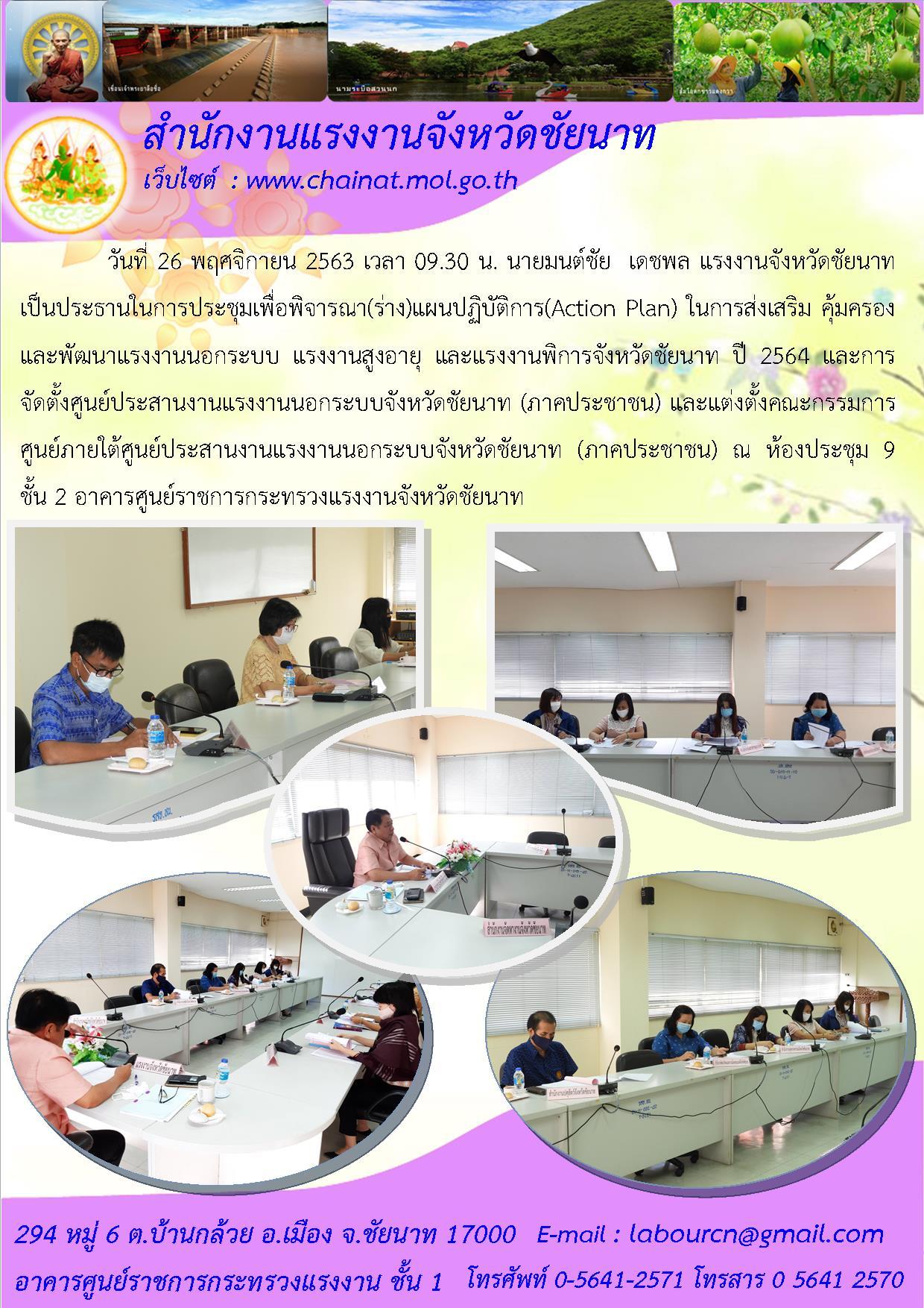 สำนักงานแรงงานจังหวัดชัยนาท จัดประชุมเพื่อพิจารณา(ร่าง)แผนปฏิบัติการ(Action Plan)