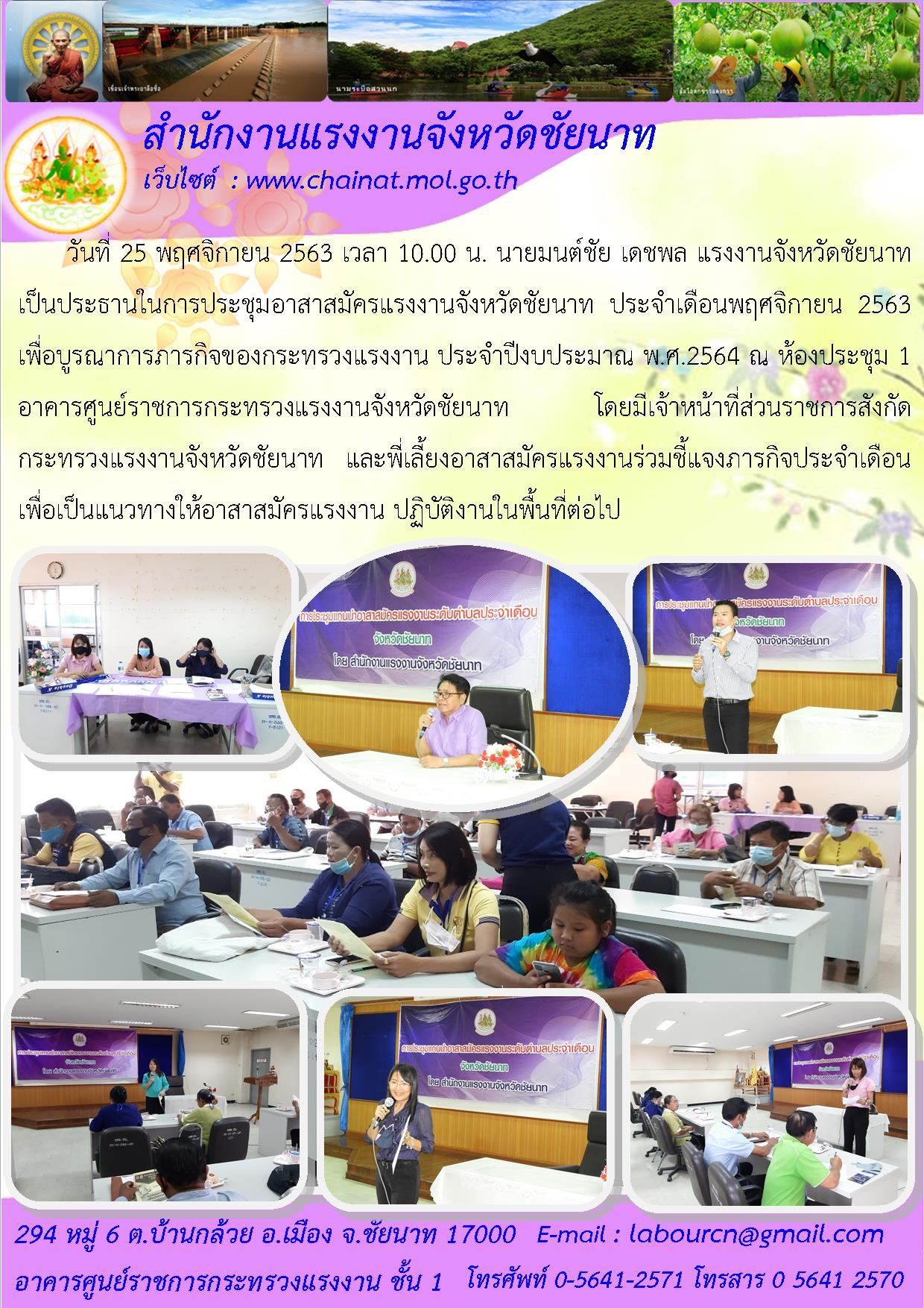 ประชุมอาสาสมัครแรงงานจังหวัดชัยนาท ประจำเดือนพฤศจิกายน 2563