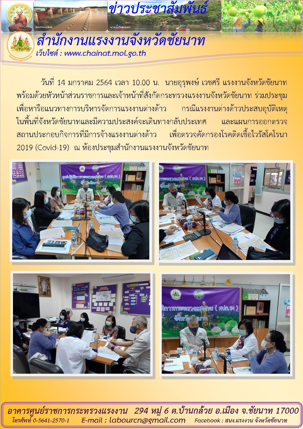 สำนักงานแรงงานจัดประชุมหารือแนวทางการบริหารจัดการแรงงานต่างด้าว และแผนการออกตรวจฯ