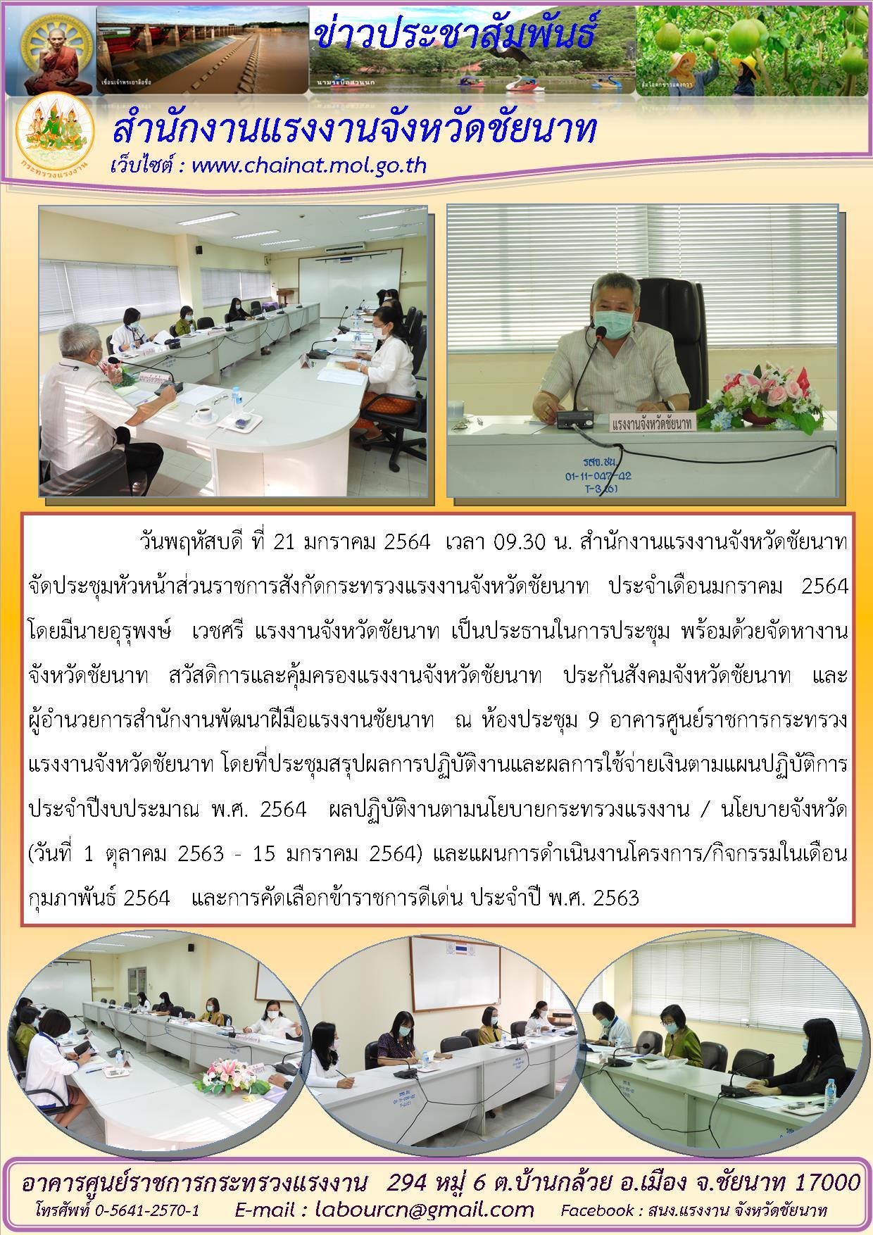 สำนักงานแรงงานจังหวัดชัยนาท จัดประชุมหัวหน้าส่วนกระทรวงแรงงาน ประจำเดือนมกราคม 2564