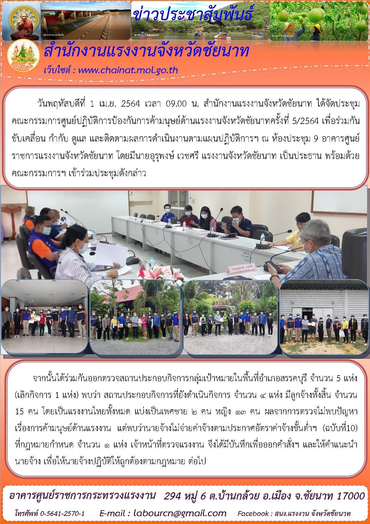 สำนักงานแรงงานจังหวัดชัยนาทจัดการประชุม และออกตรวจการป้องกันการค้ามนุษย์ด้านแรงงานจังหวัดชัยนาท ครั้งที่ 5/2564