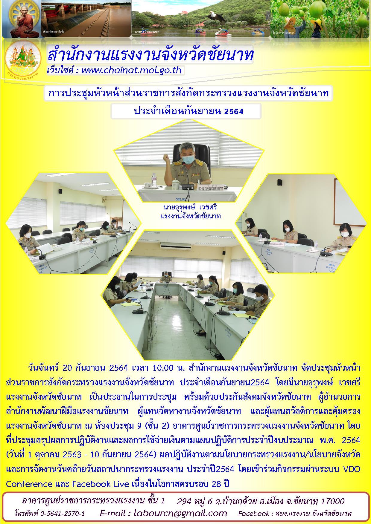 การประชุมหัวหน้าส่วนราชการสังกัดกระทรวงแรงงานจังหวัดชัยนาท ประจำเดือนกันยายน 2564