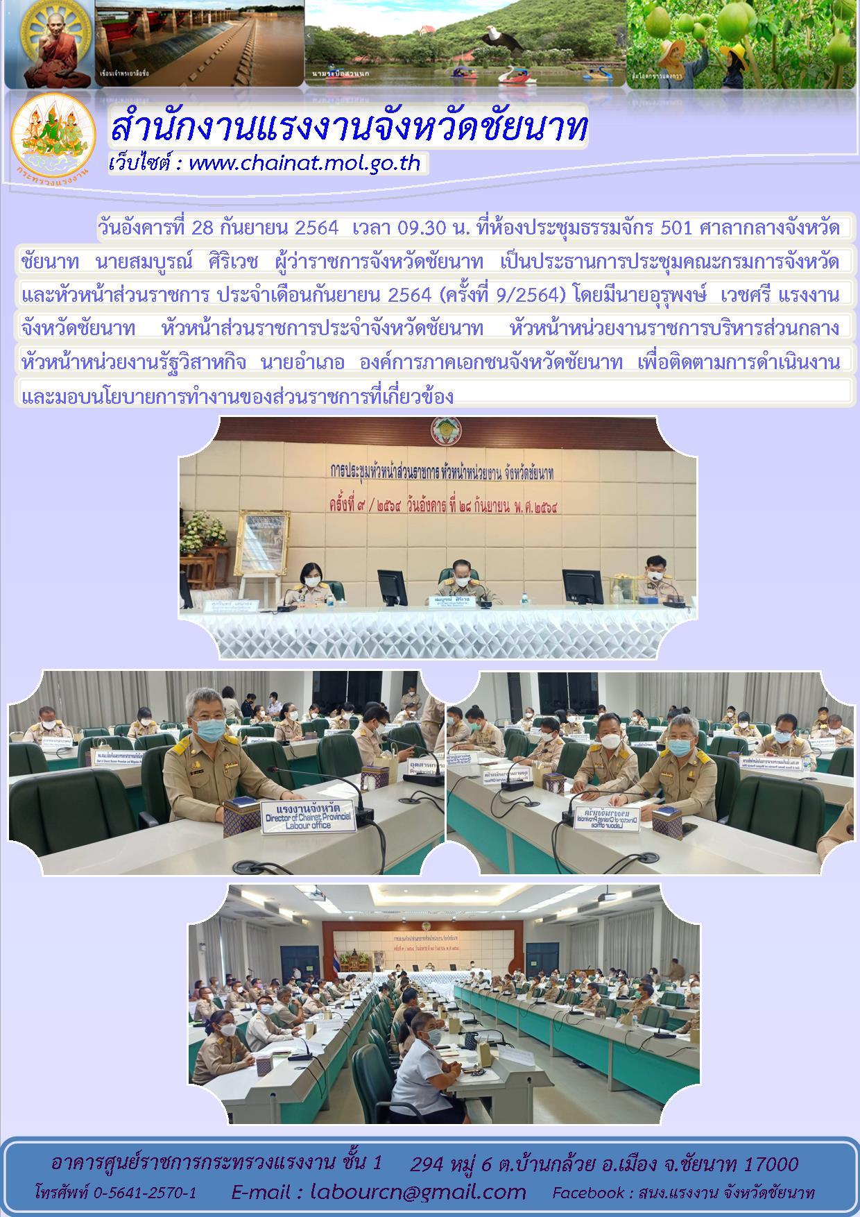 การประชุมคณะกรมการจังหวัดและหัวหน้าส่วนราชการจังหวัดชัยนาท ประจำเดือนกันยายน 2564 ครั้งที่ 9/2564
