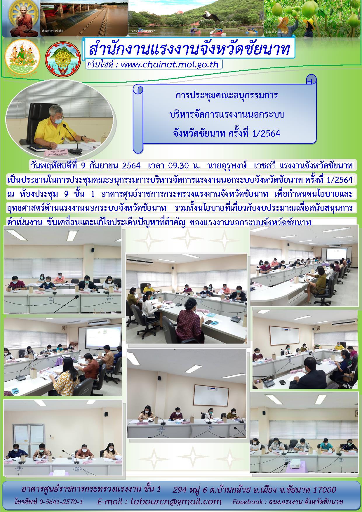 การประชุมคณะอนุกรรมการบริหารจัดการแรงงานนอกระบบจังหวัดชัยนาท ครั้งที่ 1/2564